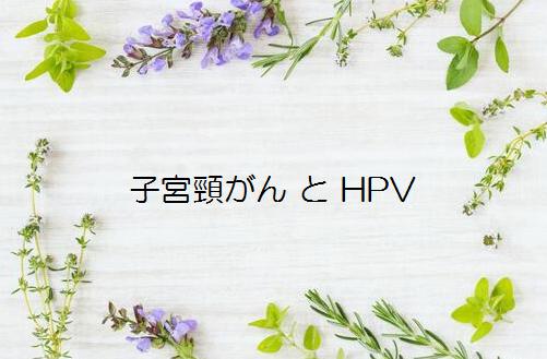 子宮頸癌とHPV